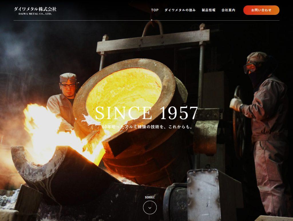 ホームページの画面